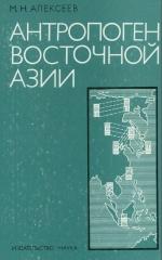Антропоген Восточной Азии. Стратиграфия и корреляция