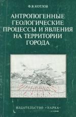 Антропогенные геологические процессы и явления на территории города