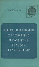 Антропогеновые отложения и развитие рельефа Белоруссии