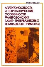 Апатитоносность и петрологические особенности фанерозойских базит-гипербазитовых комплексов Приморья