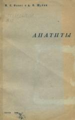 Апатиты