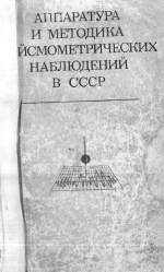 Аппаратура и методика сейсмометрических наблюдений в СССР