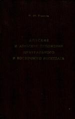 Аптские и альбские отложения центрального и восточного Копетдага