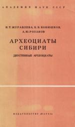 Археоциаты Сибири. Двустенные археоциаты