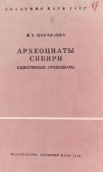 Археоциаты Сибири. Одностенные археоциаты (отряды Monocyathida и Rhizacyathida)