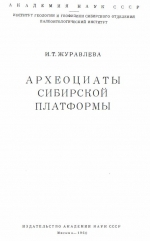 Археоциаты Сибирской платформы