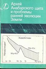 Архей Анабарского щита и проблемы ранней эволюции Земли