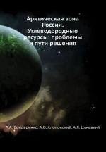 Арктическая зона России. Углеводородные ресурсы: проблемы и пути решени
