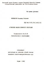 Артинские мшанки Пермского Приуралья