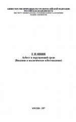 Асбест в окружающей среде (Введение в экологическое асбестоведение)