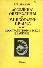 Ассилины, оперкулины и раникоталии Крыма и их биостратиграфическое значение