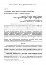 Ассоциации микро- и наноразмерных обособлений благороднометалльного комплекса в рудах