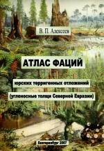 Атлас фаций юрских терригенных отложений (угленосные толщи Северной Евразии)