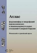 Атлас фораминифер и микрофаций верхнедевонских и нижнекаменноугольных отложений Северной Евразии. Фаменский и турнейский ярусы