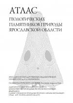 Атлас геологических памятников природы Ярославской области