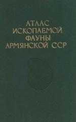 Атлас ископаемой фауны Армянской ССР