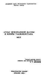 Атлас ископаемой фауны и флоры Таджикистана. Мел