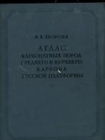 Атлас карбонатных пород среднего и верхнего карбона Русской платформы