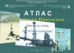 """Атлас карт """"Российский Прикаспий. Нефть, газ, уголь. Ресурсы и освоение."""""""