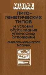 Атлас лито-генетических типов и условия образования угленосных отложений Львовско-Волынского бассейна