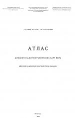 Атлас литолого-палеографических карт мира. Мезозой и кайнозой континентов и океанов