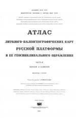 Атлас литолого-палеогеографических карт Русской платформы и её геосинклинального обрамления. Часть 2. Мезозой и кайнозой.
