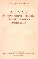 Атлас микроспор и пыльцы среднего карбона западной части Донецкого бассейна