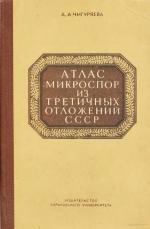 Атлас микроспор из третичных отложений СССР