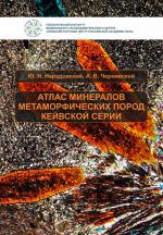 Атлас минералов метаморфических пород кейвской серии