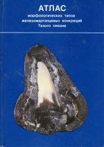 Атлас морфологических типов железомарганцевых конкреций Тихого океана