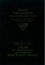 Атлас морфологии алмазов России