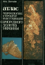 Атлас морфологии, структур и ассоциаций самородного золота Украины