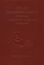 Атлас нижнемеловой фауны Северного Кавказа и Крыма