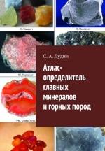 Атлас-определитель главных минералов и горных пород