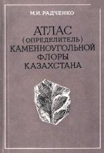 Атлас (определитель) каменноугольной флоры Казахстана