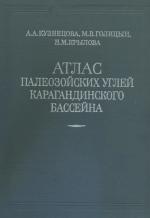 Атлас палеозойских углей Карагандинского бассейна
