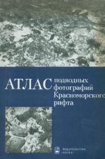 Атлас подводных фотографий Красноморского рифта