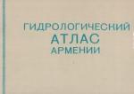 Атлас природных условий и естественных ресурсов республики Армения. Гидрологический атлас. Гидрология