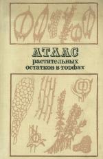 Атлас растительных остатков в торфах