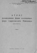 Атлас руководящих форм ископаемых фаун Саратовского Поволжья (фототаблицы)