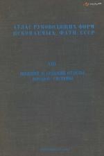 Атлас руководящих форм ископаемых фаун СССР. Том 8. Нижний и средний отделы юрской системы