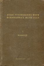 Атлас руководящих форм ископаемых фаун СССР. Том 1. Кембрий