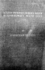 Атлас руководящих форм ископаемых фаун СССР. Том 3. Девонская система