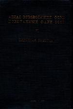 Атлас руководящих форм ископаемых фаун СССР. Том 6. Пермская система