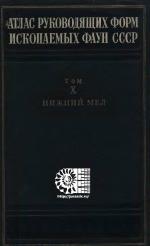 Атлас руководящих форм ископаемых фаун СССР. Том 10. Нижний отдел меловой системы