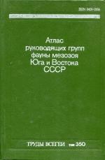 Атлас руководящих групп фауны мезозоя Юга и Востока СССР