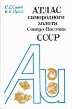 Атлас самородного золота Северо-Востока СССР