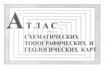 Атлас схематических топографических и геологических карт