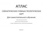 Атлас схематических учебных карт для самостоятельного обучения