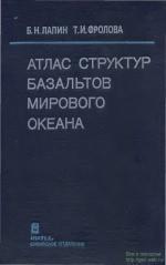Труды института геологии и геофизики. Выпуск 814. Атлас структур базальтов мирового океана